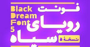 شهاب سیاوش - فونت فارسی و لاتین سیاوش رویای سیاه