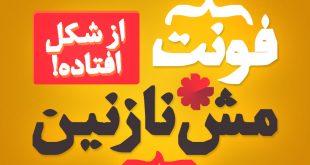 شهاب سیاوش - فونت فارسی سیاوش مش نازنین