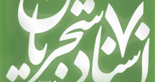 شهاب سیاوش - طرحی برای هفتاد سالگی استاد محمدرضا شجریان