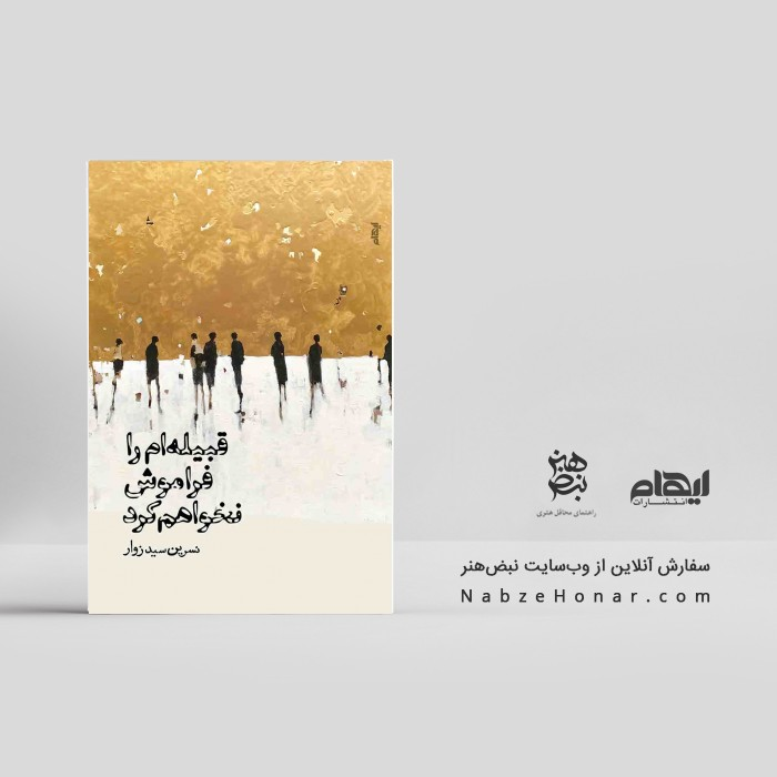 طراحی جلد کتابهای نشر ایهام با فونت سیاوش دیباچه (طراح: ؟؟؟)