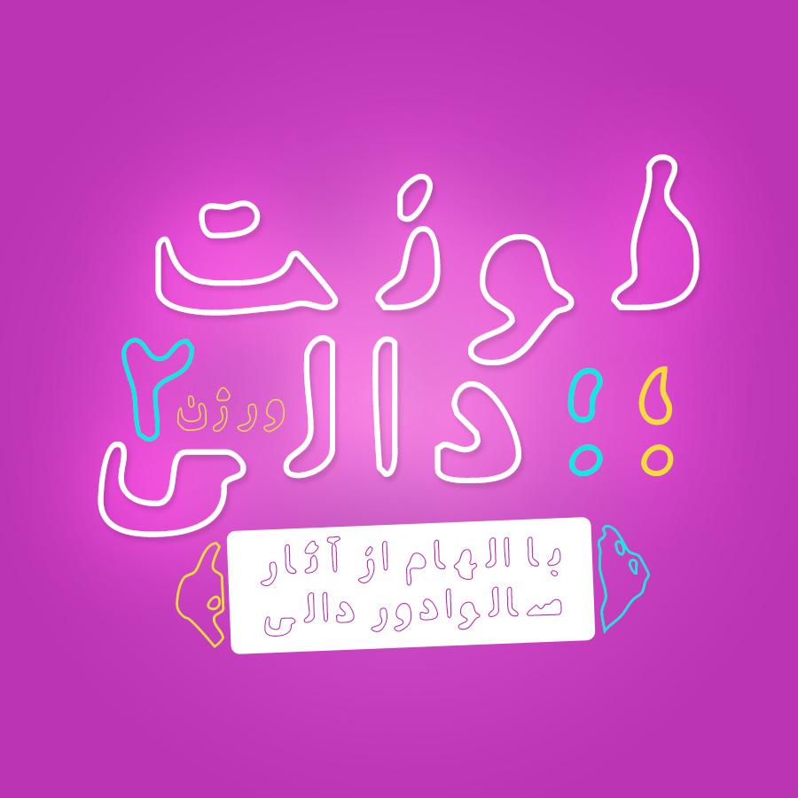 شهاب سیاوش - فونت فارسی سیاوش دالی