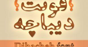 شهاب سیاوش - فونت فارسی سیاوش دیباچه