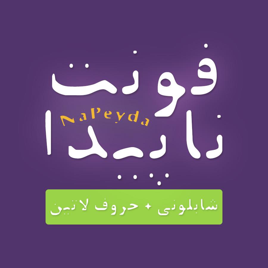 شهاب سیاوش - فونت فارسی سیاوش ناپیدا