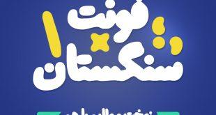 شهاب سیاوش - فونت فارسی سیاوش سنگستان