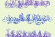 شهاب سیاوش - خرید فونت فارسی سیاوش دالی