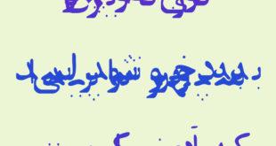 شهاب سیاوش - خرید فونت فارسی سیاوش ناپیدا