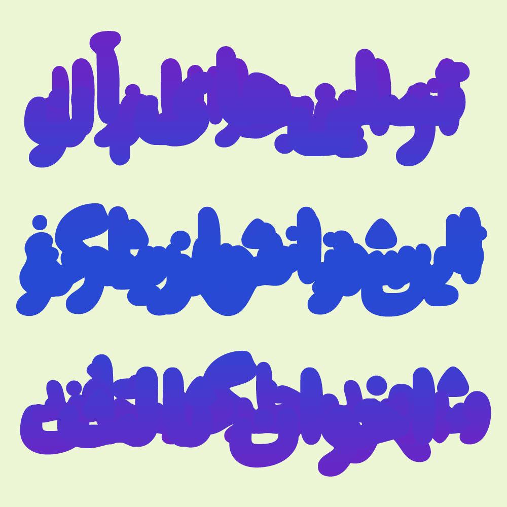 شهاب سیاوش - خرید فونت فارسی سیاوش سنگستان