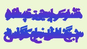 شهاب سیاوش - فروش فونت فارسی