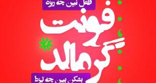 شهاب سیاوش - فونت فارسی سیاوش گرمالد