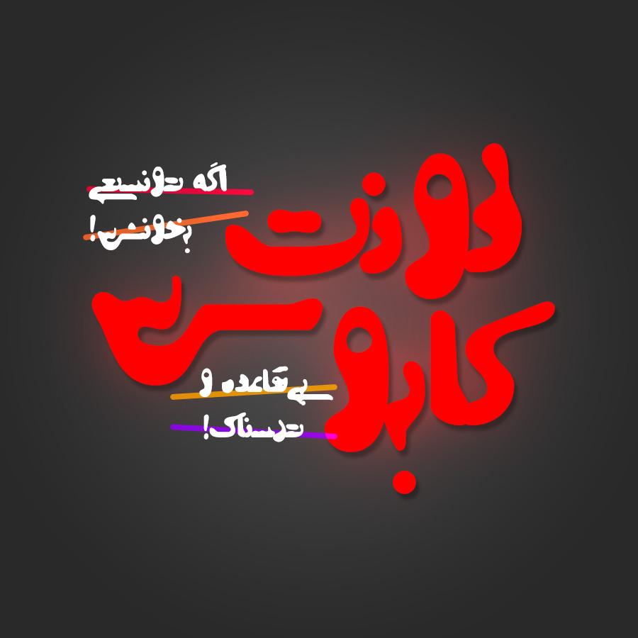 شهاب سیاوش - فونت فارسی سیاوش کابوس