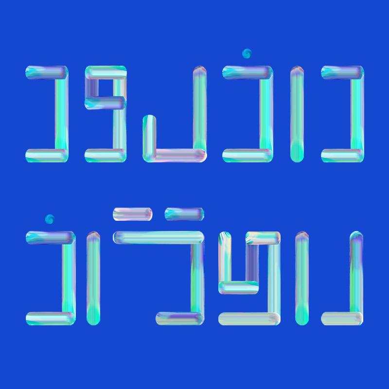شهاب سیاوش - رایگان: دانلود فونت فارسی لایهای و «چند رنگ» کیخسرو نئون