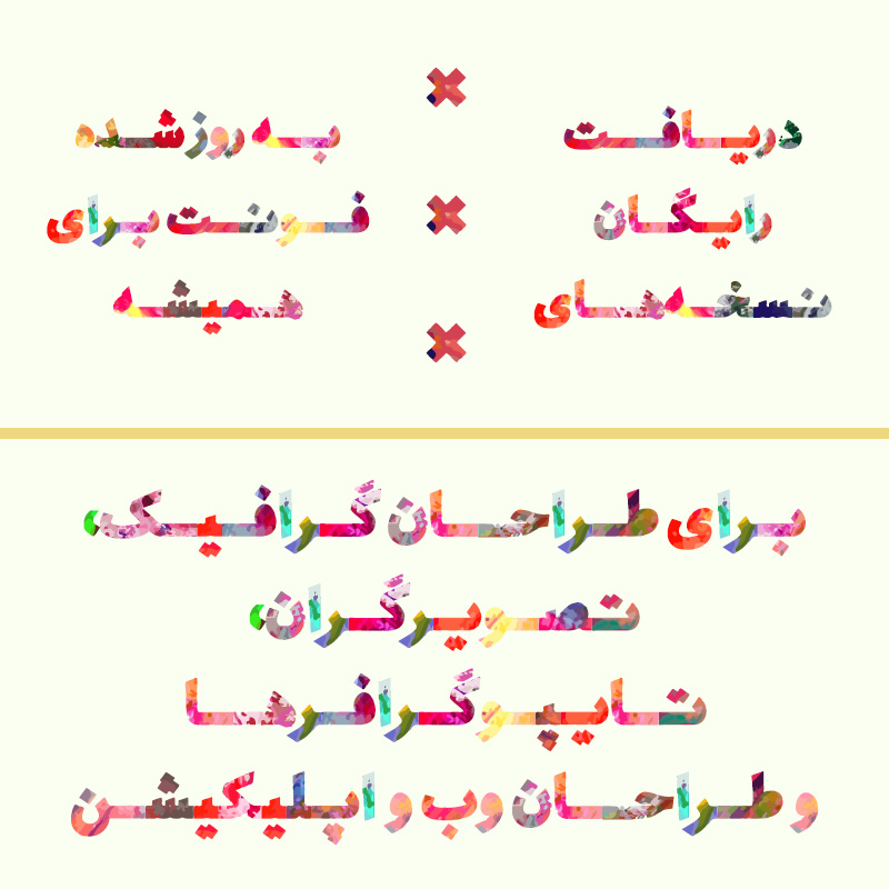 شهاب سیاوش - فونتهای فارسی «چند رنگ» سیاوش رویای رنگارنگ - زیباترین فونت فارسی