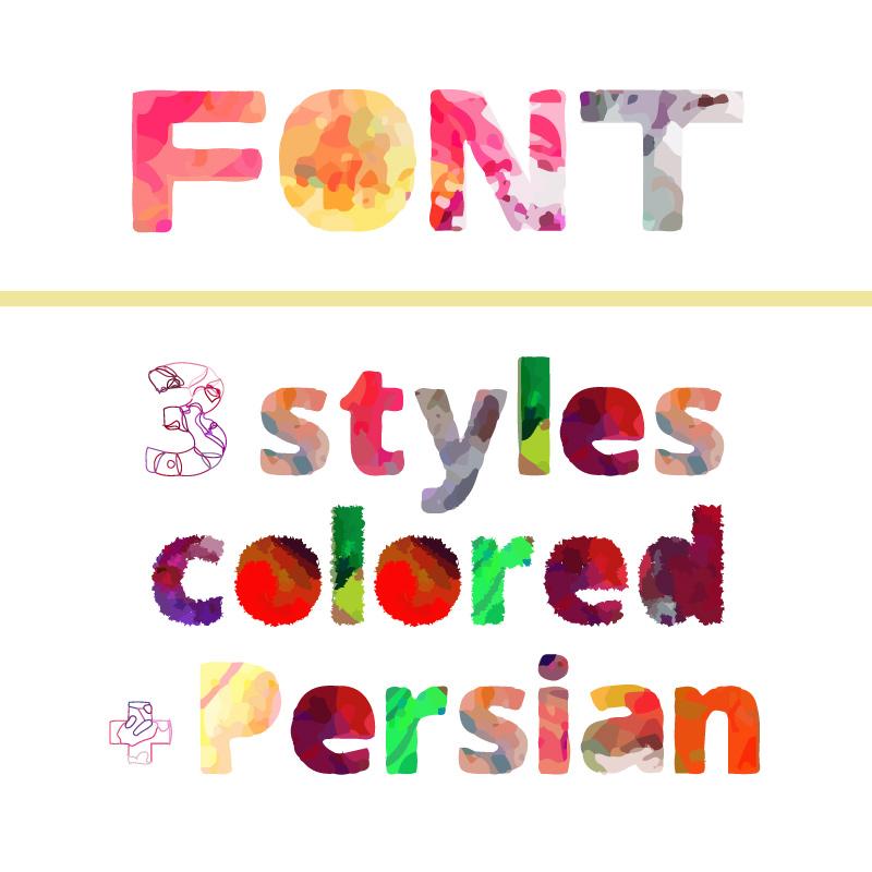 شهاب سیاوش - فونتهای فارسی و لاتین «چند رنگ» سیاوش رویای رنگارنگ