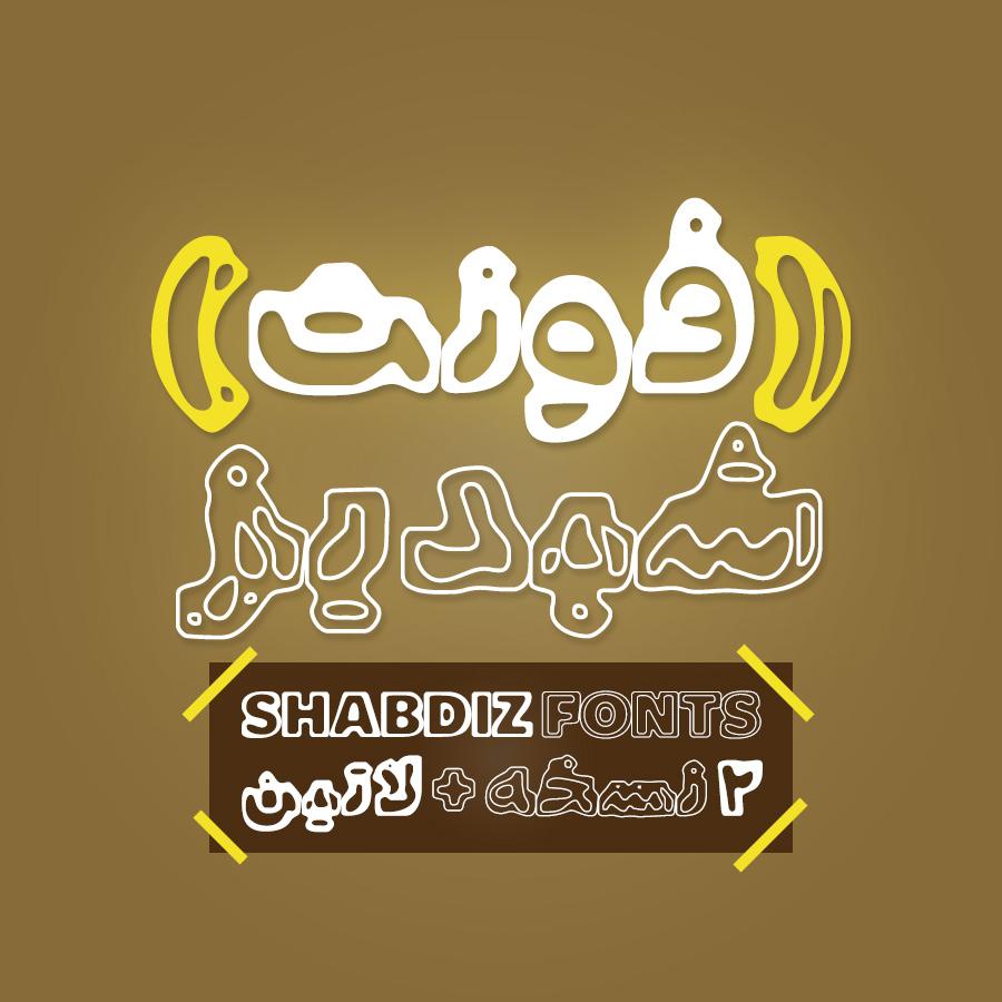 شهاب سیاوش - فونتهای فارسی و لاتین سیاوش شبدیز