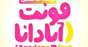 شهاب سیاوش - فونت فارسی و لاتین سیاوش آپادانا