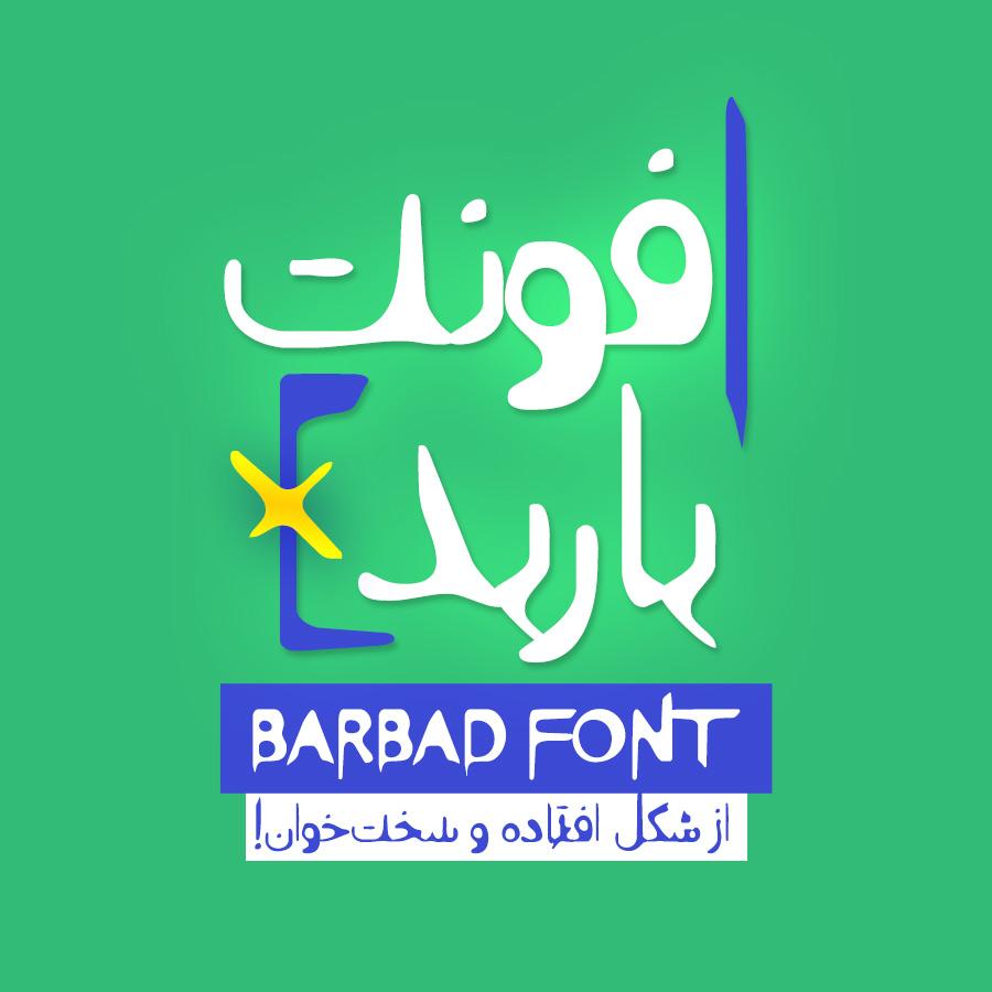 شهاب سیاوش - فونت فارسی و لاتین سیاوش باربد
