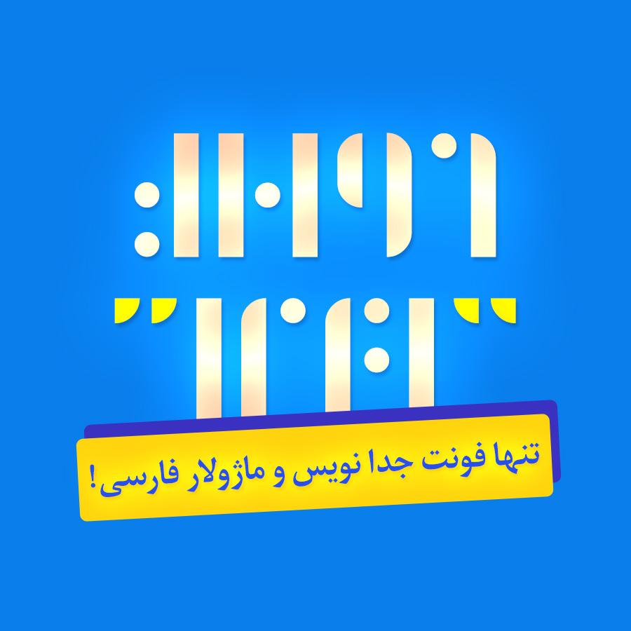 شهاب سیاوش - فونت فارسی جدانویس سیاوش ایما