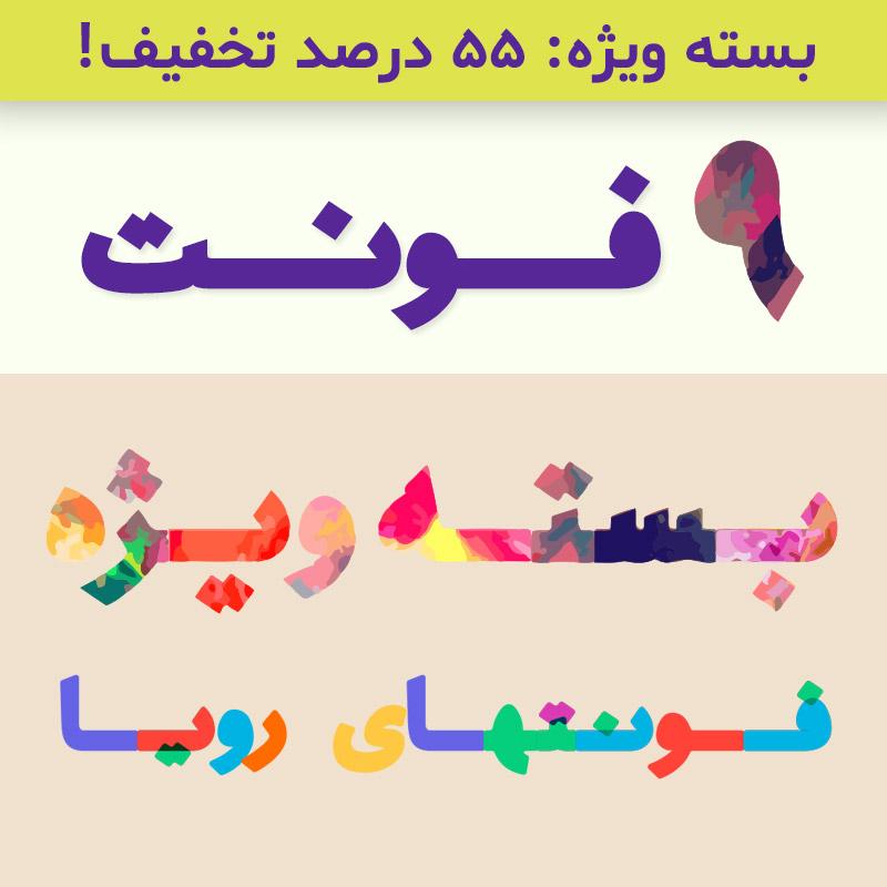 شهاب سیاوش - دانلود فونتهای فارسی در بستههای تخفیفی