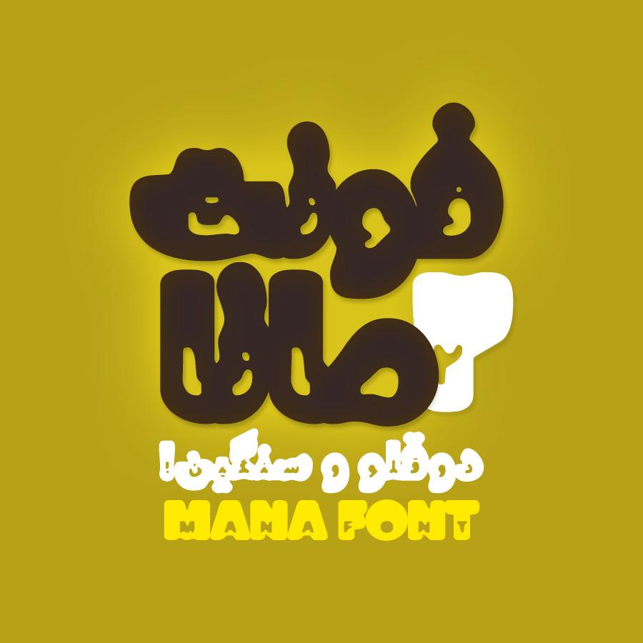 شهاب سیاوش - فونت فارسی و لاتین سیاوش مانا
