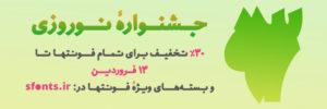 شهاب سیاوش - جشنوارهٔ نوروزی و تخفیف ۳۰٪ تمام فونتهای فارسی و لاتین سیاوش
