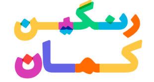 شهاب سیاوش - فونتهای فارسی «چند رنگ» سیاوش رویای رنگینکمان