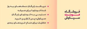 شهاب سیاوش - فروشگاه فونت فارسی سیاوش
