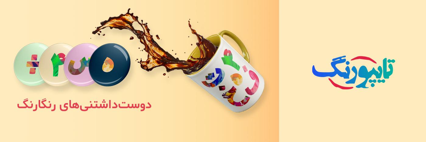 تایبورنگ: پیکسل، ماگ و تختهشاسیهای تایپوگرافیک و رنگارنگ