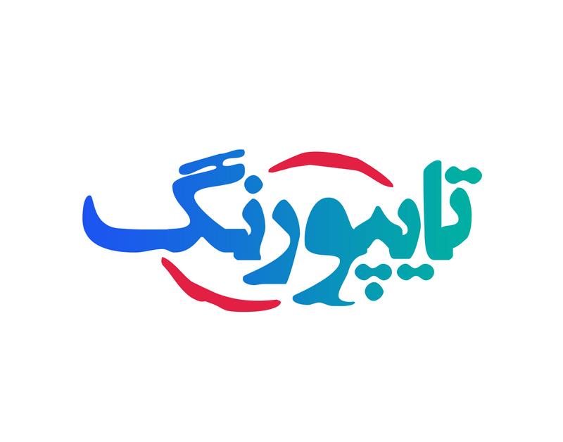 طراحی لوگوی «تایپورنگ» با فونت سیاوش گرمالد (طراح: شهاب سیاوش)