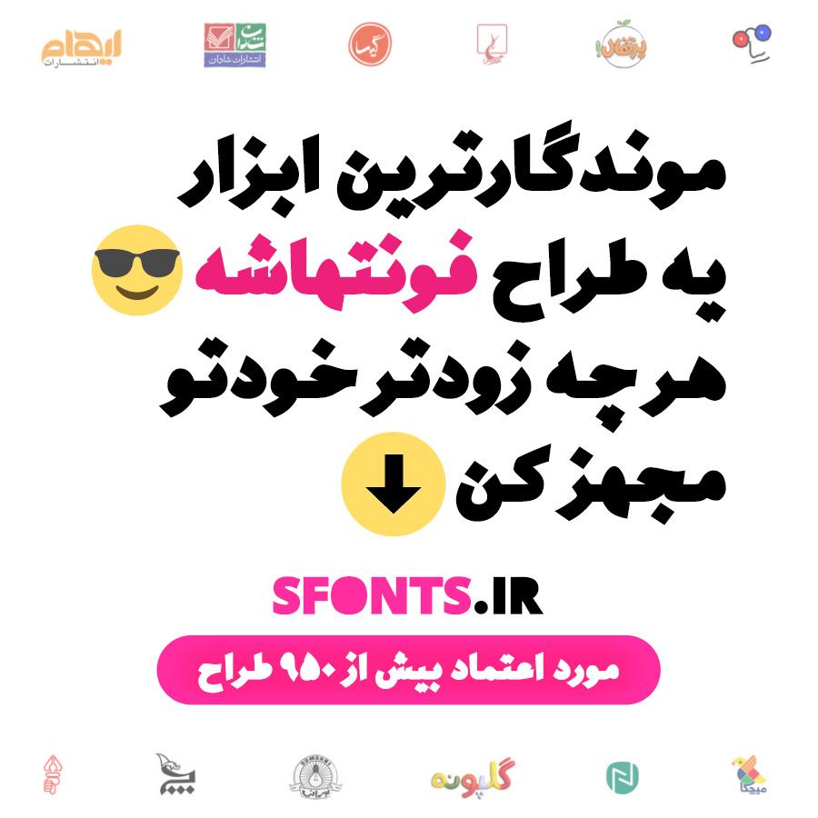 طراحی بنر برای فروشگاه فونت سیاوش (طراح: شهاب سیاوش)