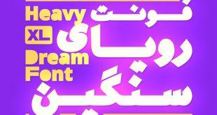 شهاب سیاوش - فونت فارسی و لاتین سیاوش رویای سنگین