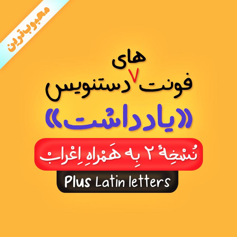 شهاب سیاوش - دانلود فونت دست نویس سیاوش یادداشت در ۲ وزن