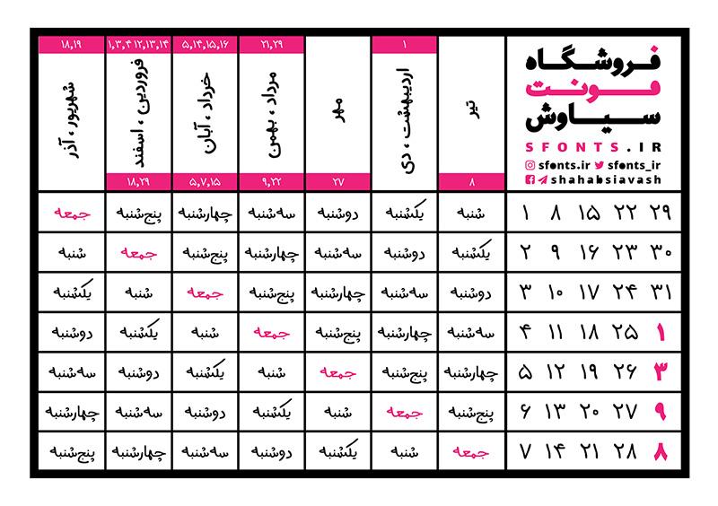 شهاب سیاوش - تقویم یک صفحه ای سال ۱۳۹۸
