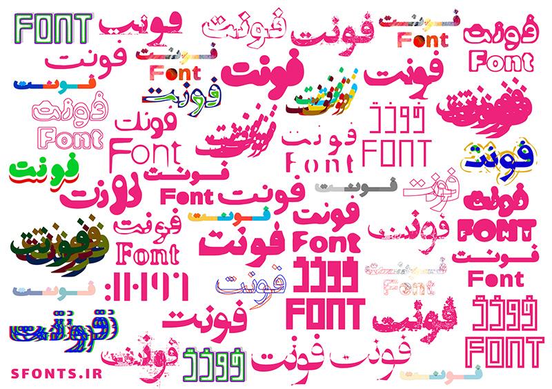 شهاب سیاوش - فونتهای فارسی و لاتین و دستنویس و خوشنویسی و چند رنگ سیاوش