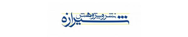 نشر و پژوهش شیرازه