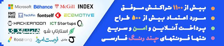 فروشگاه فونت سیاوش - مورد اعتماد بیش از ۵۰۰ طراح - بیش از ۱۱۰۰ فروش موفق - پرداخت امن و آنلاین و سریع - تنها فونتهای چند رنگ فارسی