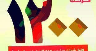 فروشگاه فونت فارسی سیاوش - فروش هزار و دویستمین فونت سیاوش