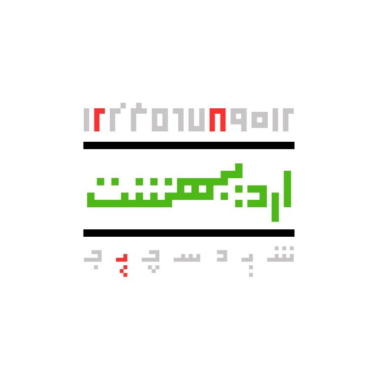 فونت بشکسته در طراحی یک افزونهٔ تقویم رومیزی (طراح: شهاب سیاوش)