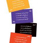 طراحی بازی کارتی «سبکباز» با فونت بشکسته (طراح: شهاب سیاوش)