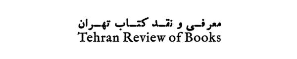 نقد و بررسی کتاب تهران