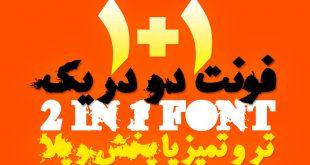 فروشگاه فونت سیاوش - فونت فارسی و لاتین سیاوش دو در یک (۲ فونت در ۱ فایل)
