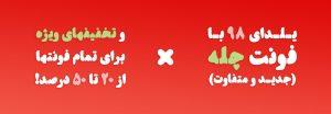 شهاب سیاوش - جشنوارهٔ یلدایی فونتها: ۲۰٪ تا ۵۰٪ تخفیف فقط تا ۵ دی