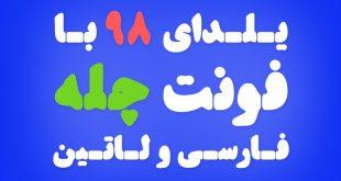 شهاب سیاوش - فونت فارسی و لاتین سیاوش چله