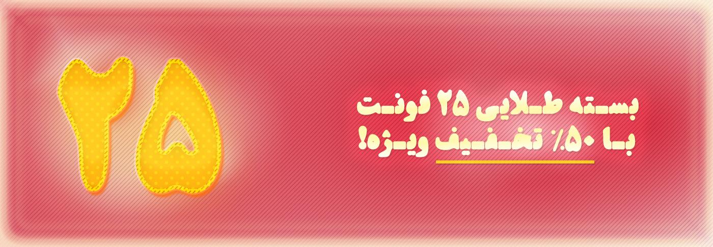 بستهٔ طلایی فونتهای فارسی سیاوش - ۲۵ فونت با ۵۰٪ تخفیف!