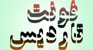 فروشگاه فونت سیاوش - فونت فارسی و لاتین سیاوش تاردیس