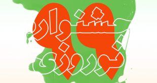 شهاب سیاوش - جشنوارهٔ نوروزی ۹۹: اولین فونتهای متن و تیتر سیاوش، ۴۰٪ تا ۵۰٪ تخفیف با اشتراکهای برنزی، نقرهای و طلایی + دانلود رایگان تقویم تایپوگرافیک ۱۳۹۹