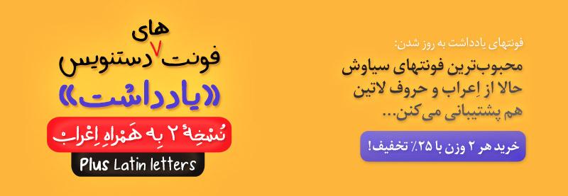 شهاب سیاوش - فونتهای دستنویس یادداشت در ۲ وزن