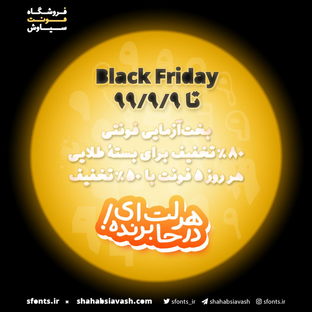 شهاب سیاوش - از جمعهٔ سیاه (Black Friday) تا یکشنبهٔ ۹۹/۹/۹ با کلی تخفیف!