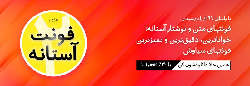 شهاب سیاوش - فونتهای متن و تیتر جدید آستانه