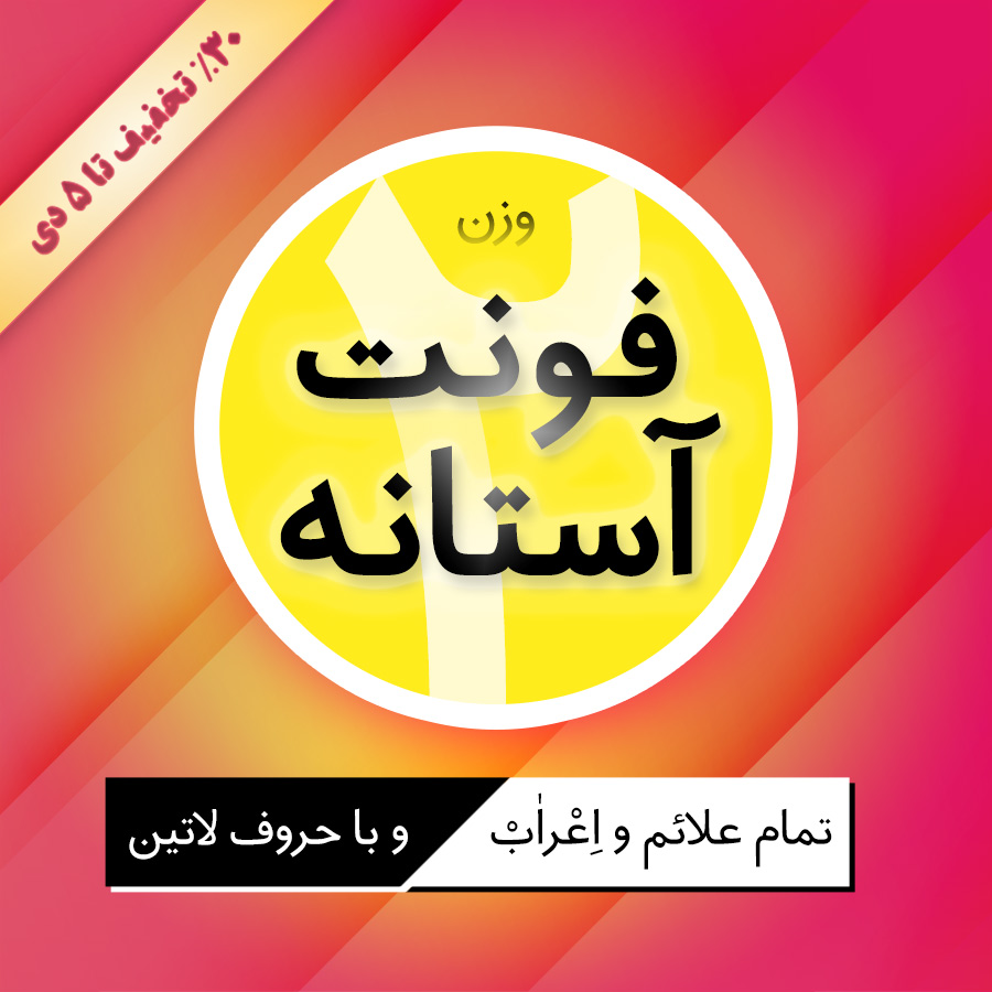 شهاب سیاوش - یلدای شگفتانگیز ۹۹: ۲۰۰۰۰۰۰ ریال هدیه! ۳۰٪ تخفیف برای تمام فونتها و فونتهای جدید آستانه!