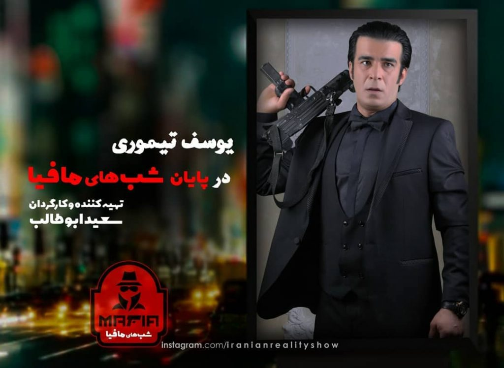 شهاب سیاوش - دانلود فونت اختصاصی رئالیتی شوی شبهای مافیا
